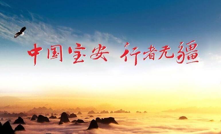 中国宝安000009