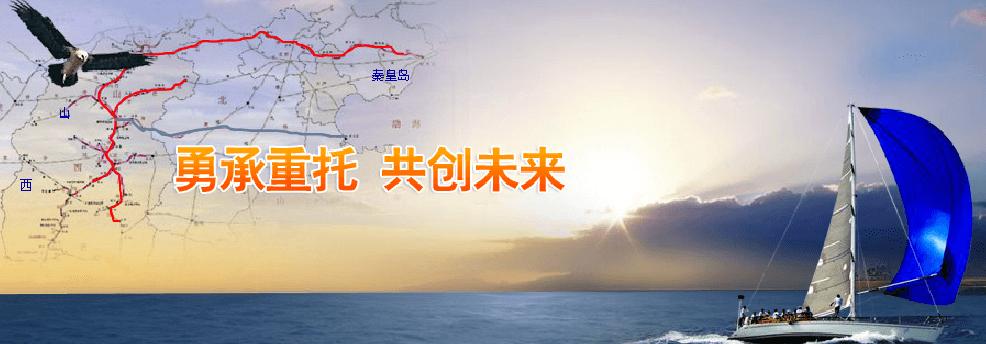 大秦铁路601006